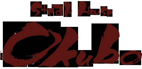 ステーキハウスおおくぼ
